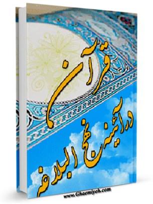 قرآن در آیینه نهج البلاغه