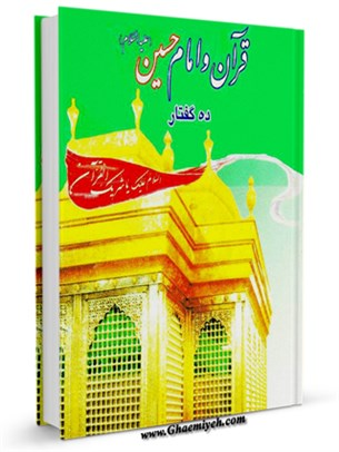 قرآن و امام حسین ( علیه السلام ) - ده گفتار