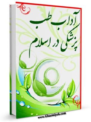 آداب طب و پزشکی در اسلام، ترجمه الآداب الطبیه فی الاسلام