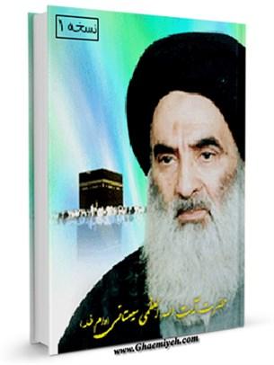 رساله توضیح المسائل و مناسک حج آیت الله سید علی حسینی سیستانی