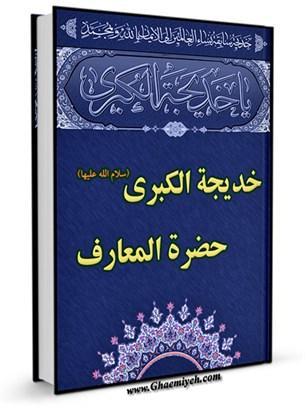 خدیجه الکبری (س) حضره المعارف