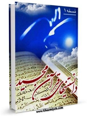 دانستنی های قرآن مجید