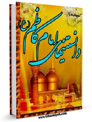 دانستنی های امام کاظم علیه السلام