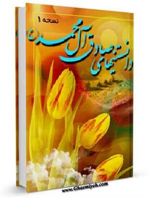 دانستنی های امام صادق آل محمد ( علیهم الصلاه و السلام )
