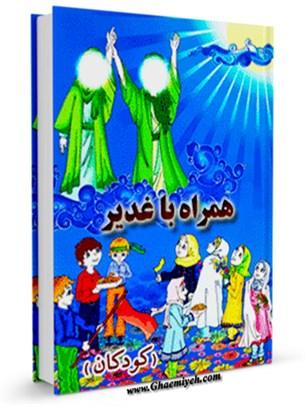 هدیه عید غدیر - همراه با غدیر ( کودکان )