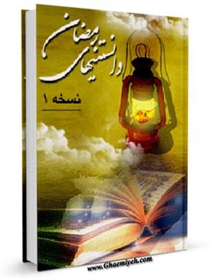 دانستنی های رمضان (1)