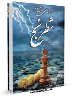 رازهای نهفته در شطرنج