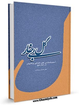 گل بی خار - آسیب شناسی کتب اهدایی وهابیان در ایام حج