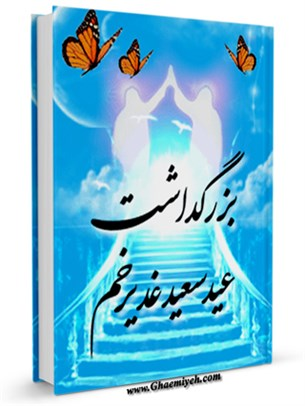 بزرگداشت عید سعید غدیر خم