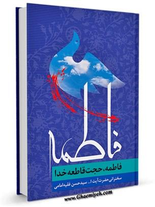 شرح فرازهایی از خطبه حضرت زهرا ( سلام الله علیها )