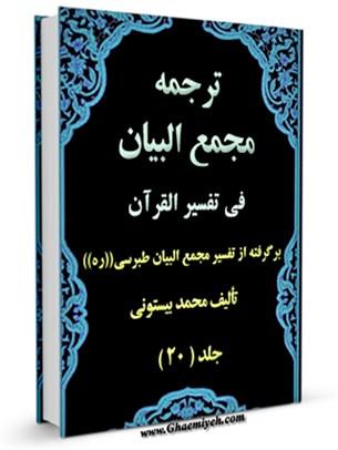 ترجمه مجمع البیان فی تفسیر القرآن جلد 20