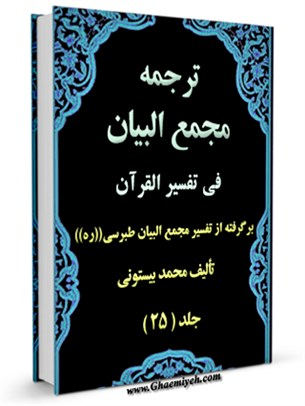 ترجمه مجمع البیان فی تفسیر القرآن جلد 25