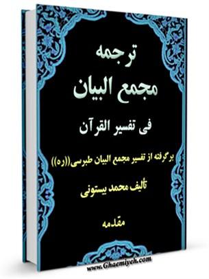 ترجمه مجمع البیان فی تفسیر القرآن جلد 28