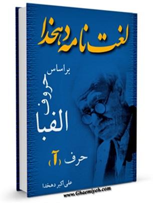 لغتنامه دهخدا جلد 1