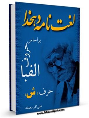 لغتنامه دهخدا جلد 17