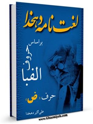 لغتنامه دهخدا جلد 19