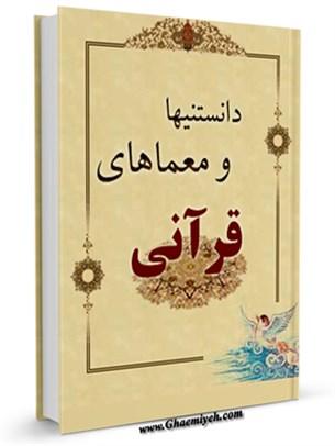دانستنی ها و معماهای قرآنی