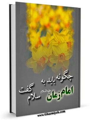 چگونه باید به امام زمان عجل الله تعالی فرجه الشریف سلام گفت ؟