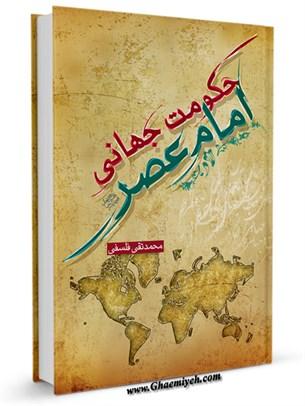 حکومت جهانی امام عصر علیه السلام ( سه سخنرانی مرحوم فلسفی )