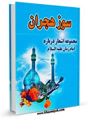 سوز هجران ( مجموعه اشعار درباره امام زمان عجل الله تعالی فرجه الشریف )
