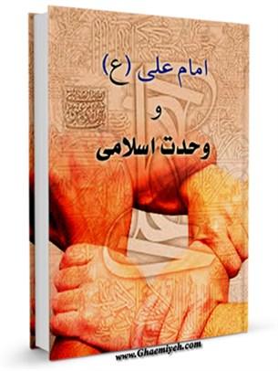 امام علی علیه السلام دولت و سیاست های اقتصادی