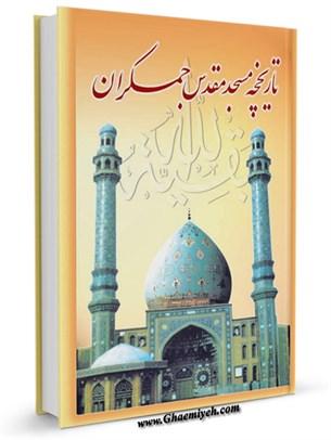 مسجد مقدس جمکران ( جزوه )