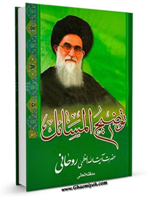 رساله توضیح المسائل و مناسک حج آیت الله سید محمدصادق حسینی روحانی