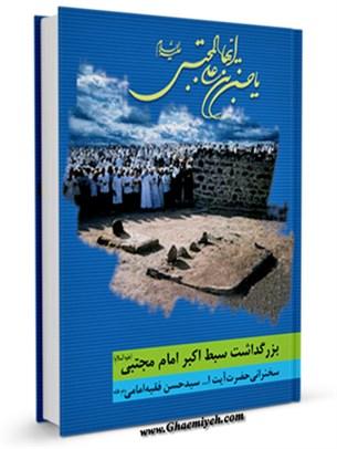 شهادت امام حسن مجتبی ( علیه السلام )