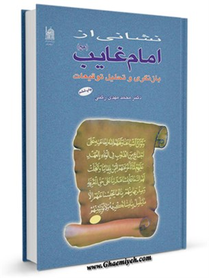 نشانی از امام غائب ( عجل الله تعالی فرجه الشریف )  : بازنگری و تحلیل توقیعات