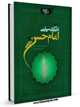 تحلیلی از زندگانی سیاسی امام حسن مجتبی علیه السلام