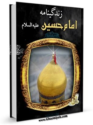 زندگینامه امام حسین ( علیه السلام )