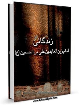 زندگانی حضرت امام زین العابدین علی بن الحسین ( علیهما السلام ) - به ضمیمه رساله حقوقی و کلمات قصار آن حضرت