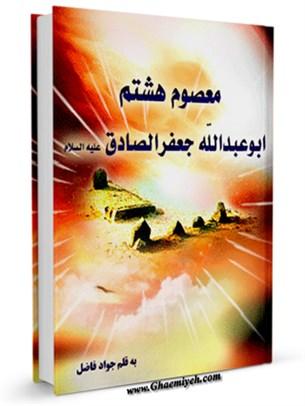 معصوم هشتم : امام ابوعبدالله جعفر بن محمد الصادق ( علیه السلام )