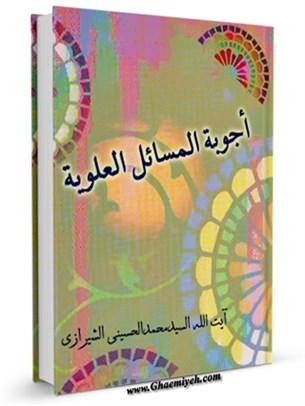 اجوبه المسائل العلويه ( يحتوي علي 162 اسئله و اجوبه آيه الله العظمي السيد محمد الحسيني الشيرازي )