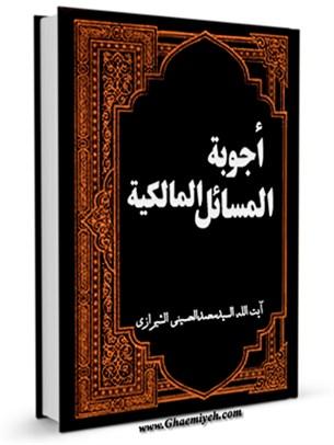 اجوبه المسائل المالكيه ( الاسئله التي وجهها الاستاذ عبد المنعم المالكي الي المرجع السيد محمد الحسيني الشيرازي )