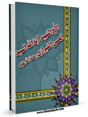 الاخ الشهيد آيه الله السيد حسن الشيرازي