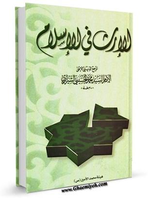 الارث في الاسلام