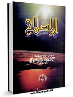 الاصلاح (بعض مقومات الاصلاح في المجتمع الاسلامي)