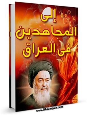 الي المجاهدين في العراق