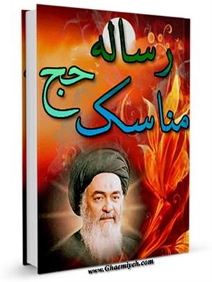 مناسک حج آیت الله سید محمد حسینی شیرازی