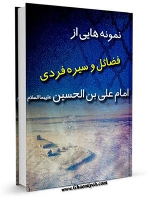 نمونه هایی از فضائل و سیره فردی امام علی بن الحسین ( علیهما السلام )