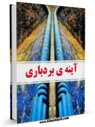 آینه بردباری (سروده هایی از شاعران در وصف امام حسن مجتبی علیه السلام)