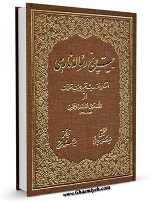 بیست و پنج رساله فارسی