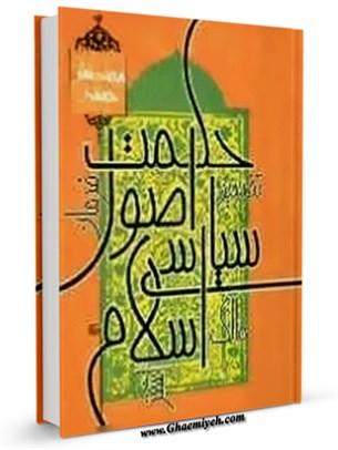 حکمت اصول سیاسی اسلام