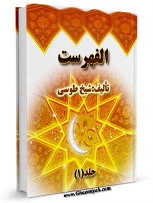 الفهرست - الشيخ الطوسي
