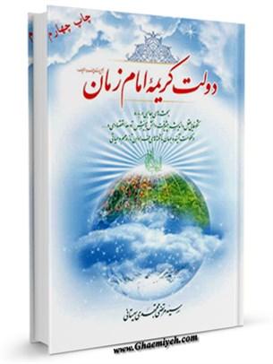 دولت کریمه امام زمان ( عجل الله فرجه ) : بحث های جالبی درباره شکوفایی عقل و اندیشه در ظهور حضرت