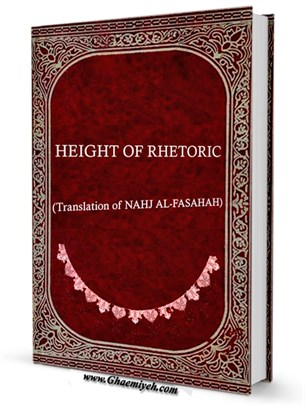 HEIGHT OF RHETORIC - Translation of NAHJ AL-FASAHAH