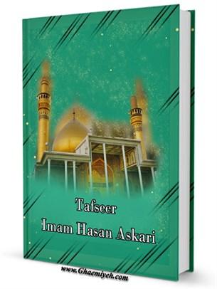 Tafsir of Imam Hasan Askari A.S