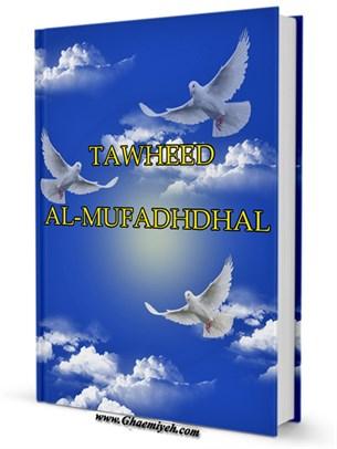 Tawhhid al-Mufazzal