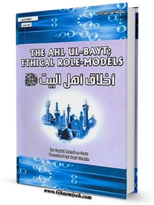 The Ahl-Bayt Ethical Role-Models